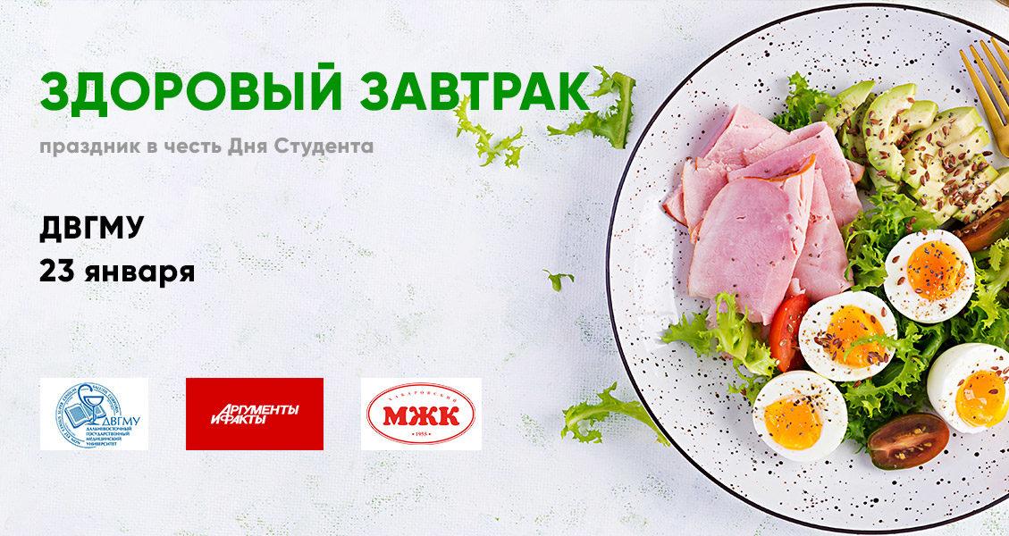 Здоровый завтрак с МЖК Хабаровский