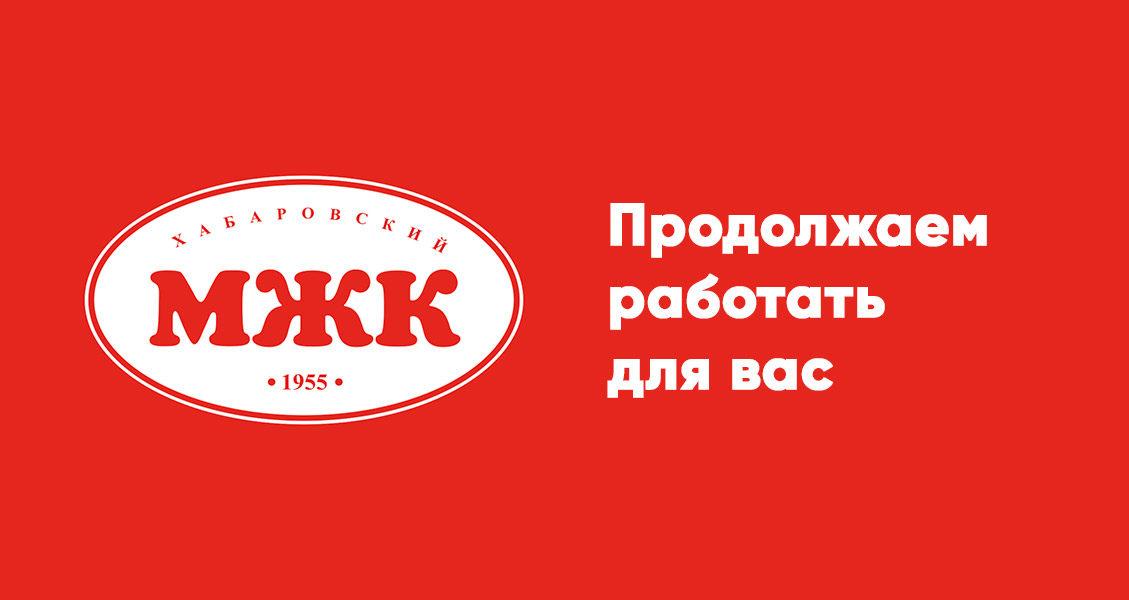 режим работы мжк хабаровский в апреле
