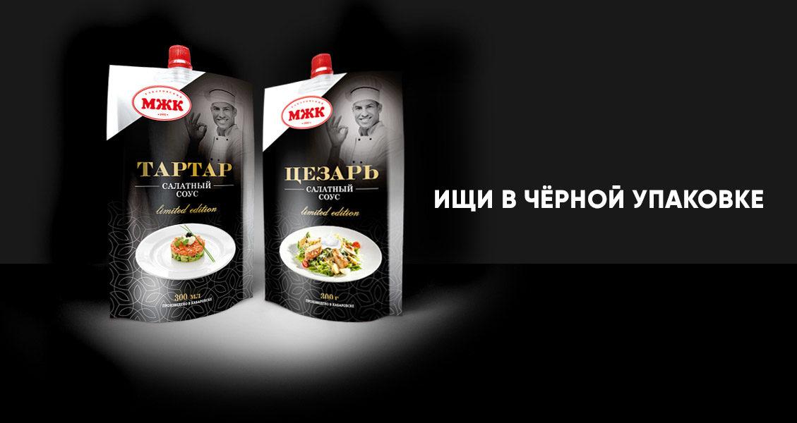 Соусы Тартар Цезарь МЖК Хабаровский. Ищи в чёрной упаковке