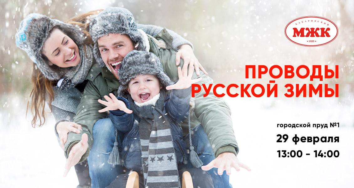 """=""""Проводы"""