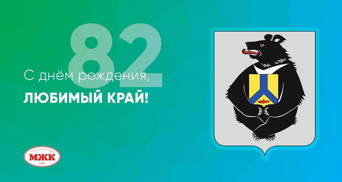 День рождения Хабаровского края 82 года